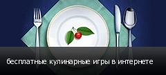 бесплатные кулинарные игры в интернете