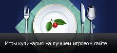 Игры кулинария на лучшем игровом сайте