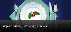 игры онлайн, Игры кулинария