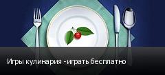Игры кулинария -играть бесплатно