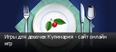 Игры для девочек Кулинария - сайт онлайн игр