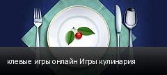 клевые игры онлайн Игры кулинария
