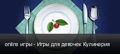online игры - Игры для девочек Кулинария