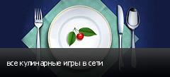 все кулинарные игры в сети