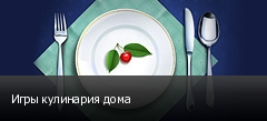 Игры кулинария дома