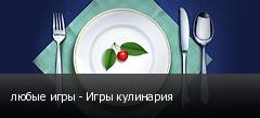 любые игры - Игры кулинария