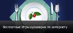 бесплатные Игры кулинария по интернету
