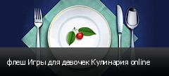 флеш Игры для девочек Кулинария online
