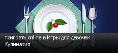 поиграть online в Игры для девочек Кулинария