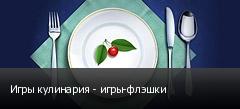 Игры кулинария - игры-флэшки
