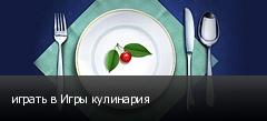 играть в Игры кулинария