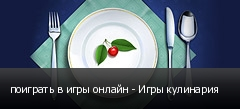 поиграть в игры онлайн - Игры кулинария