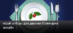 играй в Игры для девочек Кулинария онлайн