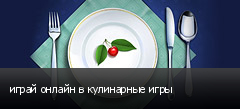 играй онлайн в кулинарные игры