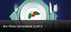 все Игры кулинария в сети