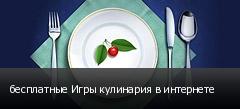 бесплатные Игры кулинария в интернете