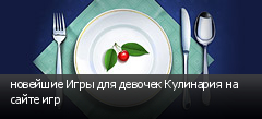новейшие Игры для девочек Кулинария на сайте игр