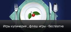 Игры кулинария , флеш игры - бесплатно