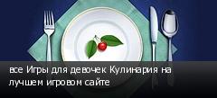 все Игры для девочек Кулинария на лучшем игровом сайте