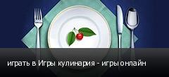 играть в Игры кулинария - игры онлайн
