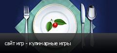 сайт игр - кулинарные игры