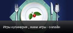 Игры кулинария , мини игры - онлайн