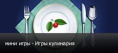 мини игры - Игры кулинария