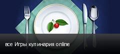все Игры кулинария online