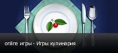 online игры - Игры кулинария