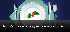 flash Игры кулинария для девочек на выбор