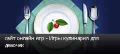 сайт онлайн игр - Игры кулинария для девочек