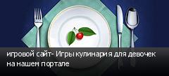 игровой сайт- Игры кулинария для девочек на нашем портале