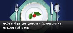 любые Игры для девочек Кулинария на лучшем сайте игр