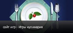 сайт игр - Игры кулинария