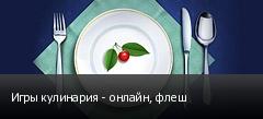 Игры кулинария - онлайн, флеш