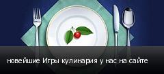 новейшие Игры кулинария у нас на сайте