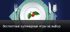 бесплатные кулинарные игры на выбор