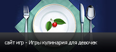 сайт игр - Игры кулинария для девочек