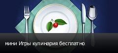 мини Игры кулинария бесплатно