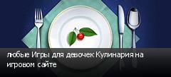 любые Игры для девочек Кулинария на игровом сайте