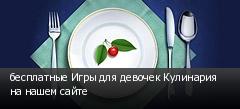 бесплатные Игры для девочек Кулинария на нашем сайте