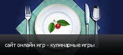 сайт онлайн игр - кулинарные игры