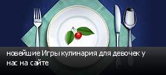 новейшие Игры кулинария для девочек у нас на сайте