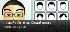 игровой сайт- игры Создай своего персонажа у нас
