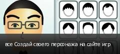 все Создай своего персонажа на сайте игр