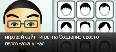 игровой сайт- игры на Создание своего персонажа у нас