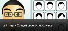сайт игр - Создай своего персонажа