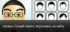 клевые Создай своего персонажа на сайте