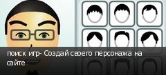 поиск игр- Создай своего персонажа на сайте
