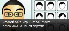 игровой сайт- игры Создай своего персонажа на нашем портале